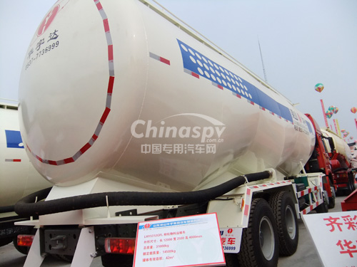 LHY5312GFL powder/material carry vehicle