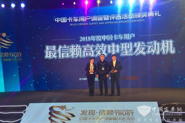 Dongfeng Cummins ISD Awarded Most Trusted Highly Efficient Medium-sized Engine