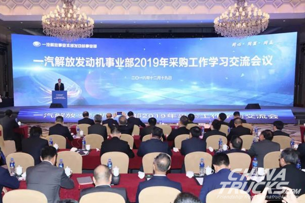 FAW Jiefang Engine Branch Held 2019 Procurement Conference